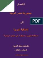 الاتفاقية العربية لمكافحة الجريمة المنظمة عبر الحدود الوطنية