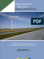 Χρηματοδοτικά εργαλεία για πράσινες επενδύσεις - ΟΔΗΓΟΣ ΓΙΑ ΤΗΝ ΑΥΤΟΔΙΟΙΚΗΣΗ ΚΑΙ ΤΗ ΒΙΩΣΙΜΗ ΠΕΡΙΦΕΡΕΙΑΚΗ ΑΝΑΠΤΥΞΗ