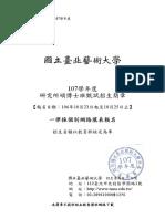 107學年度碩博士班甄試考試招生簡章