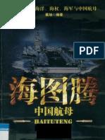[海图腾].戴旭.华文出版社.2009-12-1.扫描(简体版)
