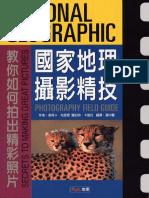 《國家地理雜誌攝影精技》國際攝影大師教你拍好照National-Geographic-Photography-.p.pdf