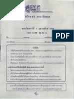 03 ภาษาอังกฤษ ม.6 ปีการศึกษา 2558