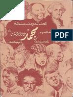 الخالدون مائة اعظمهم محمد رسول الله.pdf