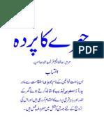 Charay_Ka_Pardah