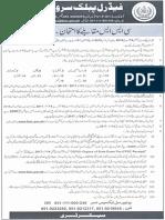 CE 2018 Advertisement Urdu