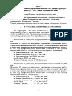 Отчет о Деятельности ГУСИ За 2015-Первое Полугодие 2017 Года