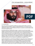 Capital.gr-Η Σαουδική Αραβία Δεν Εκσυγχρονίζεται Εκπουτινίζεται