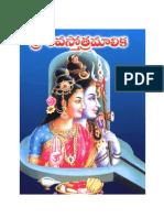 SriSivaStotraMalika