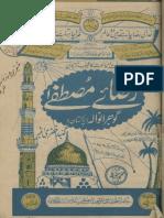 Gumbad e Khazra No by Raza e Mustafa Gujranwala