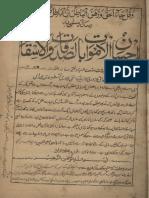 Ehsan Ul Amwat Bil Sadqat Wal Isqat by Maulana Muhammad Nabi Bakhsh Halwai