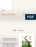 探索CSA的力量