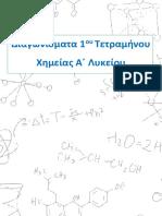 Διαγωνίσματα 1ου Τετραμήνου Χημείας Α΄ Λυκείου - taexeiola.gr