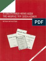 Βιτάλι Βιγκότσκι Οικονομική Θεμελίωση Θεωρίας Σοσιαλισμού