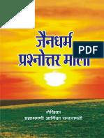 Jain Dharm Prashnotri (Final)