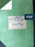 Majma-ul-Ansab by Ghulam Muhammad Multani (Urdu) [V01]