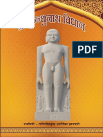 Shri Kunthunata Vidhan