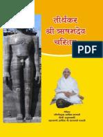 Rishabdev charit
