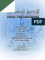 exelfoeng.pdf