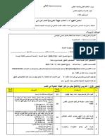استمارة تقييم أداء أعضاء الهيئة التدريسية للعام الدراسي