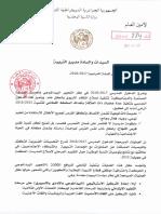 المنشور الإطار 2017-2018.pdf