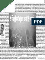 Delhi Smog and Gram Swarajya Policy of Decentralisation