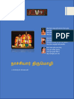 29-n-AchchiyAr-thirumozhi-0504-0646-withCoverPage(1).pdf