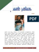 Oru Makante Prathikaram -3