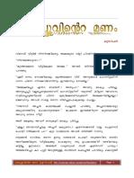 Oru Makante Prathikaram