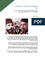 تاريخ الإخوان المسلمين1