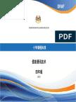 DSK Teknologi Maklumat dan Komunikasi Thn 4 BC.pdf