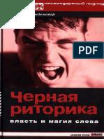Бредемайер К. Черная Риторика Власть и Магия Слова