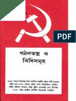 Gathantantra o Bidhisamuha-CPI(M)