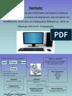 Ορισμός Υπολογιστή(Computer)