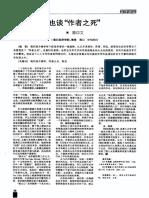 """也谈""""作者之死"""".pdf"""