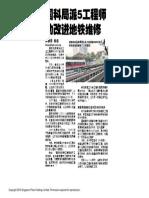 国防科技局派五工程师 助 SMRT 检讨改进地铁维修
