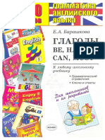 1_Barashkova-be_have_can_must.pdf