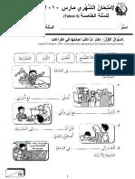 28055916 Bahasa Arab Tahun 5 Ujian Mac