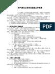 天然气液化工程项目监理制度