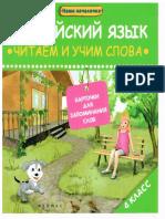 Chitaem_i_uchim_slova_4_klass