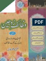 Wazifa e Zaujain by Mufti Talha Nizami