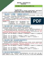 香港十一中秋双节大法会功德主报名表.pdf