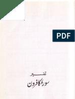 Tafsir Surah Kafirun by Hamiduddin Farahi