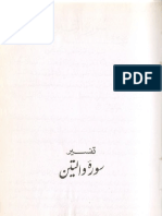 Tafsir Surah Teen by Hamiduddin Farahi