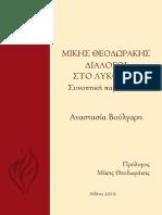 Μίκης Θεοδωράκης, Διάλογοι στο λυκόφως