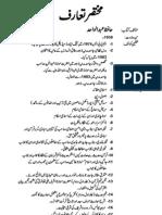 Usool-e-Deen