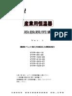 100826-VTFP-本体-取扱説明書