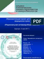 Принципы + инфекции ВДП_Барнаул