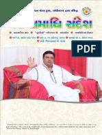 Shri Siddhyog Sadhan mandal - Samadhi Sandesh