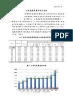 10309 公共危險罪案件統計分析(花蓮監)