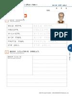 MarugotoStarterCompetencesSakubunworksheetsLesson3-10.pdf